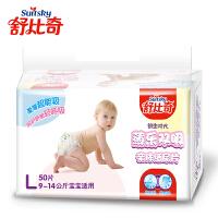 舒比奇初生时代薄乐双吸纸尿片 超薄透气婴儿尿片 L50片