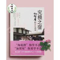 【旧书二手书85新】究极之宿:加贺屋的百年感动、 周幸�� 著 / 译林出版社