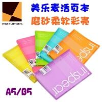 日本maruman玛禄曼inspear彩色活页笔记本 柔软活页夹 记事本 B5