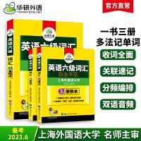 华研外语 英语六级词汇书 念念不忘 乱序分频便携版三本套装备考2020.6 英语6级单词 可搭大学英语六级真题试卷阅读