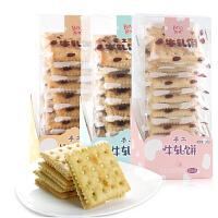 芭米手工牛轧饼海苔/香葱味盒装148g 牛轧苏打夹心饼干休闲零食品