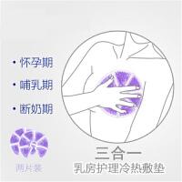 三合一乳房护理冷热敷垫缓解奶涨奶结哺乳妈妈用品h5w
