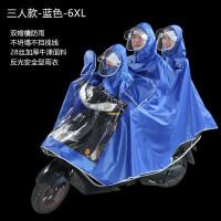 电动自行车电瓶车摩托车雨衣加大加厚母子亲子双人三人遮脚雨披女 5XL