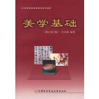 【旧书二手书8成新】美学基础修订第2版第二版 许自强 首都经济贸易大学出版社 9787563810