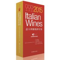 2015意大利葡萄酒年鉴(《意大利葡萄酒年鉴》中文版发行,涵盖酒庄2402家,囊括酒品20000款,意大利葡萄酒和酒庄