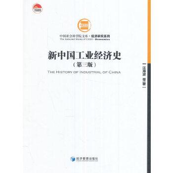 新中国工业经济史(第三版)