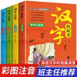 汉字的故事 全4册 (套装)