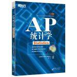 新东方 AP统计学