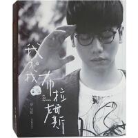 新华书店正版 华语流行音乐 我和我的布拉姆斯 蔡�F佑CD