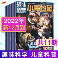 【10期共8本打包】小哥白尼杂志趣味科学画报2020年1.2/3/4月+2019年3/5/6/7.8/12月 青少年儿