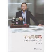 【二手书旧书95成新】不走寻常路――我在美特斯邦威的十三年,程伟雄,武汉大学出版社