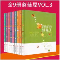 老奶奶的新鞋子(童话拼音) 蘑菇屋拼音版第3辑 全9册 6-12岁儿童注音文学 小学生1-2-3年级童话故事课外读物