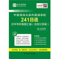 2020年中国海洋大学外国语学院241日语历年考研真题汇编(含部分答案)/241/2019考研配套教材 研究生考试 硕