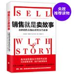 销售就是卖故事 【美】保罗・史密斯(Paul Smith)著 任海英 北京联合出版有限公司