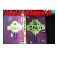 【二手旧书9成新】一用就灵老偏方 /曹丽娟 编 河北科技出版社