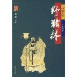【新书店正版】*林,高阳,华夏出版社9787508044170