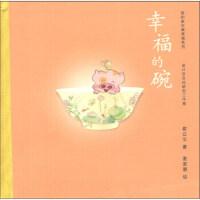 我的家在紫禁城系列:幸福的碗,谢立文,赵广超,麦家碧 绘,广西师范大学出版社9787549530120