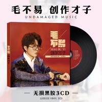 毛不易汽车音乐黑胶CD专辑尘海渴不停华语流行精选家用光盘碟片