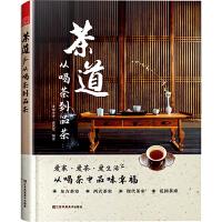 茶道 从喝茶到品茶 现代茶艺空间营造 室内设计与软装陈设艺术书籍