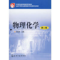 物理化学(邬宪伟)(二版) 邬宪伟 9787122004420 化学工业出版社教材系列