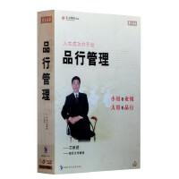 人生成功的开始:品行管理(9VCD)艾跃进 东方燕园 品行学习讲座 光盘