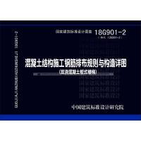 混凝土结构施工钢筋排布规则与构造详图18G901-2