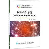 网络操作系统:Windows Server 2008 何琳 主编