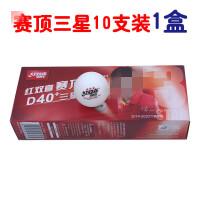 三星乒乓球新材料D40+ppq外无缝3星级比赛训练用球白黄 7_赛顶 3星 白色10支装1盒