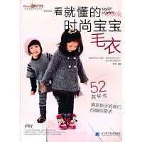 编织打毛衣手工书籍 《一看就懂的时尚宝宝毛衣》 男童女童打底毛衣 外套 公主裙 正版现货