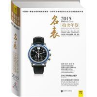 2015名表拍卖年鉴 《拍卖年鉴》编辑部 著 北京联合出版公司 9787550245723