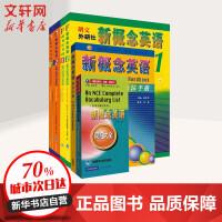 新概念英语1-2基础学习套装(学生用书1、2+练习册1、2+词汇大全+语法手册) 外语教学与研究出版社