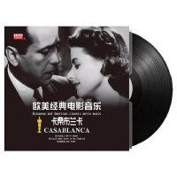 欧美经典奥斯卡电影金曲卡桑布兰卡正版lp留声机黑胶唱片12寸碟片