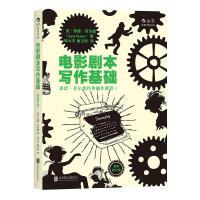 【旧书二手书8成新】电影剧本写作基础 悉德・菲尔德 北京联合出版公司 9787550284753