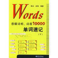 Words图解词根、词源10000单词速记(下) 韩冰,赵瑞 天津大学出版社