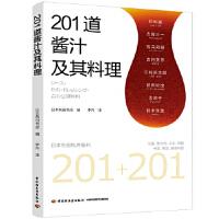 201道�u汁及其料理 日本柴田��店;李卉 9787518425884 中���p工�I出版社