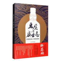 豆腐与威士忌:日本的过去、未来及其他(日)野岛刚著上海译文出版社【正版】