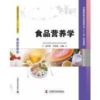 """全国高职高专食品类专业""""十二五""""规划教材--食品营养学"""