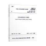 JGJ100-2015 车库建筑设计规范