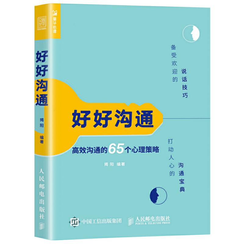 好好沟通 高效沟通的65个心理策略一本教你如何说话的畅销书 职场沟通技巧宝典 心理学畅销书籍