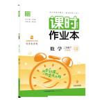 20春课时作业本  2年级下数学(苏教版.江苏专用)