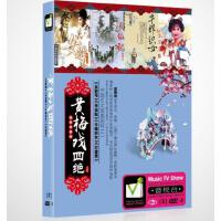 黄梅戏女驸马+天仙配+牛郎织女+打猪草正版高清汽车载DVD碟片光盘