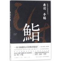 寿司手帖:筑地市场渔获全书 (日)福地享子 著;吕灵芝 译