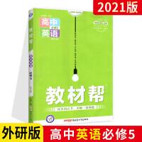 教材帮 高中英语必修5同步解读书 英语必修五 配WY版 外研版外研社版 天星教育 高1高2高一高二上下册资料书教材全解