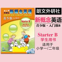 外研社:新概念英语青少版(学生)(入门级B)(配MP3.DVD)(点读版)(新)