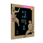 李文彬 董平专辑:流星锤技法要旨 李文彬 董平 湖北科学技术出版社