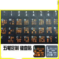 键盘贴字根字型贴笔记本台式机电脑打字贴纸贴膜磨砂SN9424