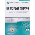 建筑与装饰材料 黄煜煜,刘宏敏 机械工业出版社