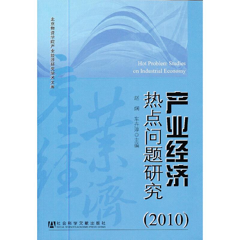 产业经济热点问题研究 (2010)