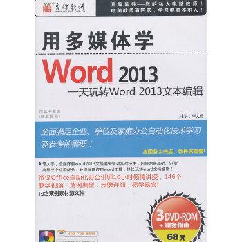 用多媒体学word 2013
