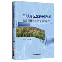 三峡库区紫色砂岩地主要森林类型水文效应研究